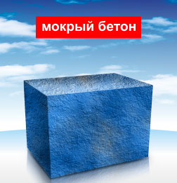 Гидроизоляция - мокрый бетон