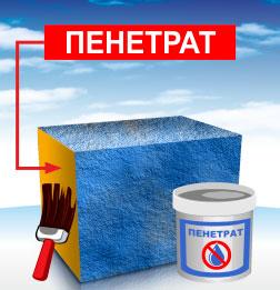 Гидроизоляция - нанесение материала «Пенетрат»
