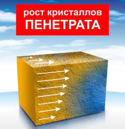 гидроизоляционные работы составами Пенетрат