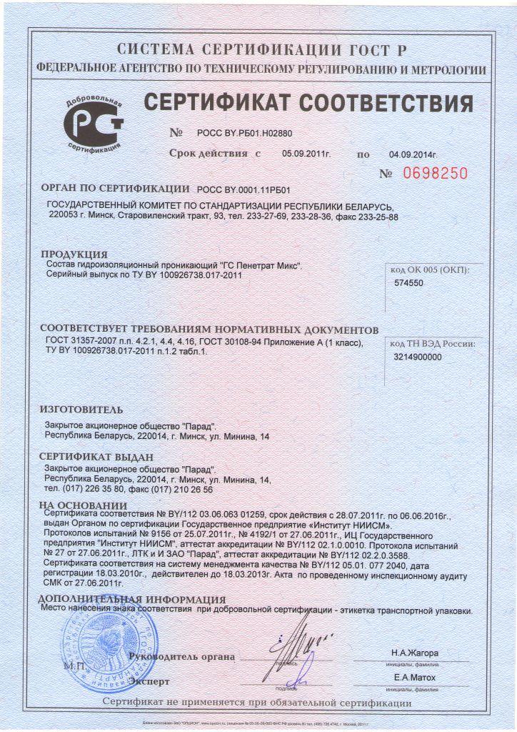 Аквастоп гидроизоляция сертификат лак для плитки из натуральеого камня